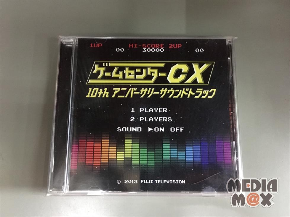 買取した、ゲームセンターCX 10thアニバーサリーサウンドトラック
