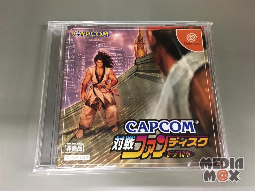 買取した、ドリームキャストソフト、カプコン対戦ファンディスク