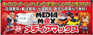 メディアマックス新発田店メインサイトバナー