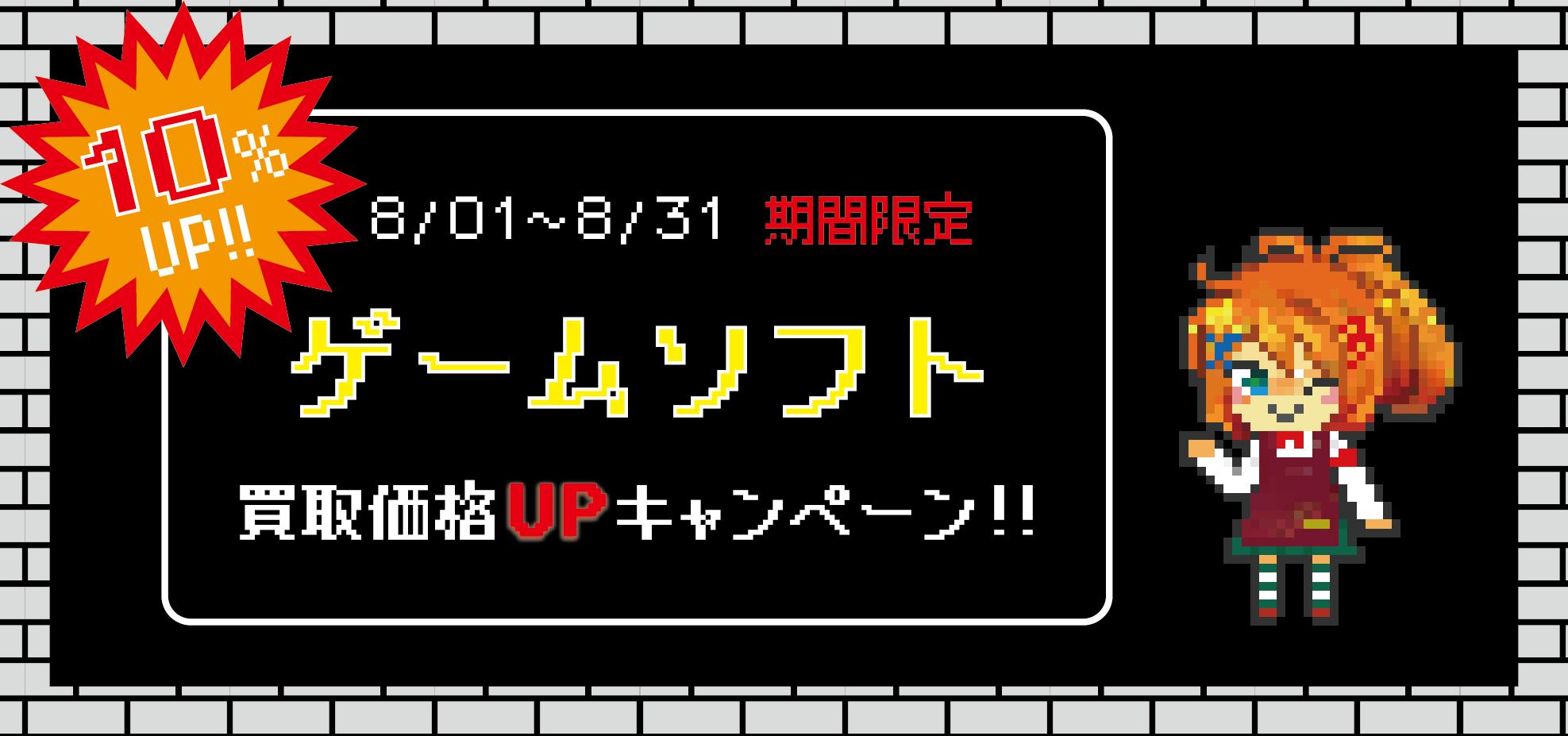 8月1日~8月31日までゲームソフトの買取価格10%UPキャンペーン