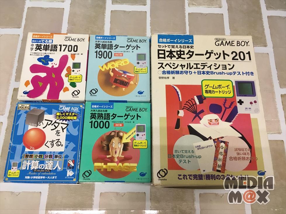 買取した、ゲームボーイソフト 合格ボーイシリーズ