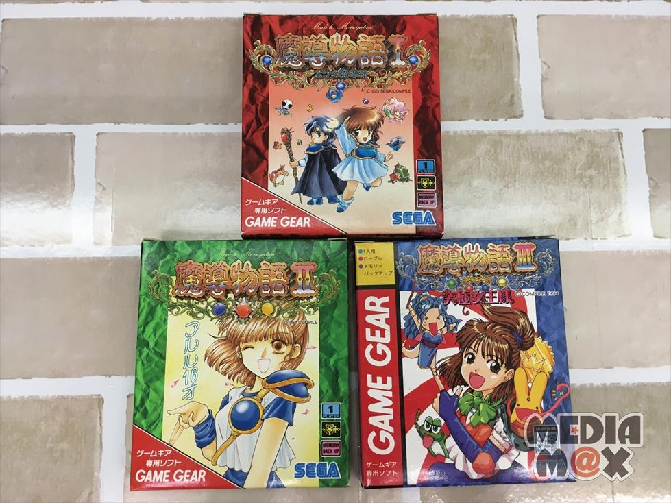 買取した、ゲームギアソフト 魔導物語Ⅰ・Ⅱ・Ⅲ
