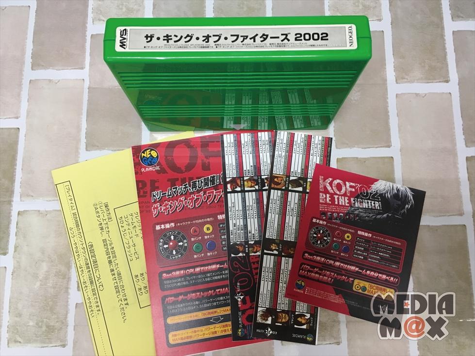 買取した、SNK MVSソフト ザ・キングオブファイターズ2002
