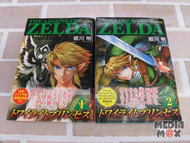 買取した、ゼルダの伝説トワイライトプリンセス のコミック1・2巻