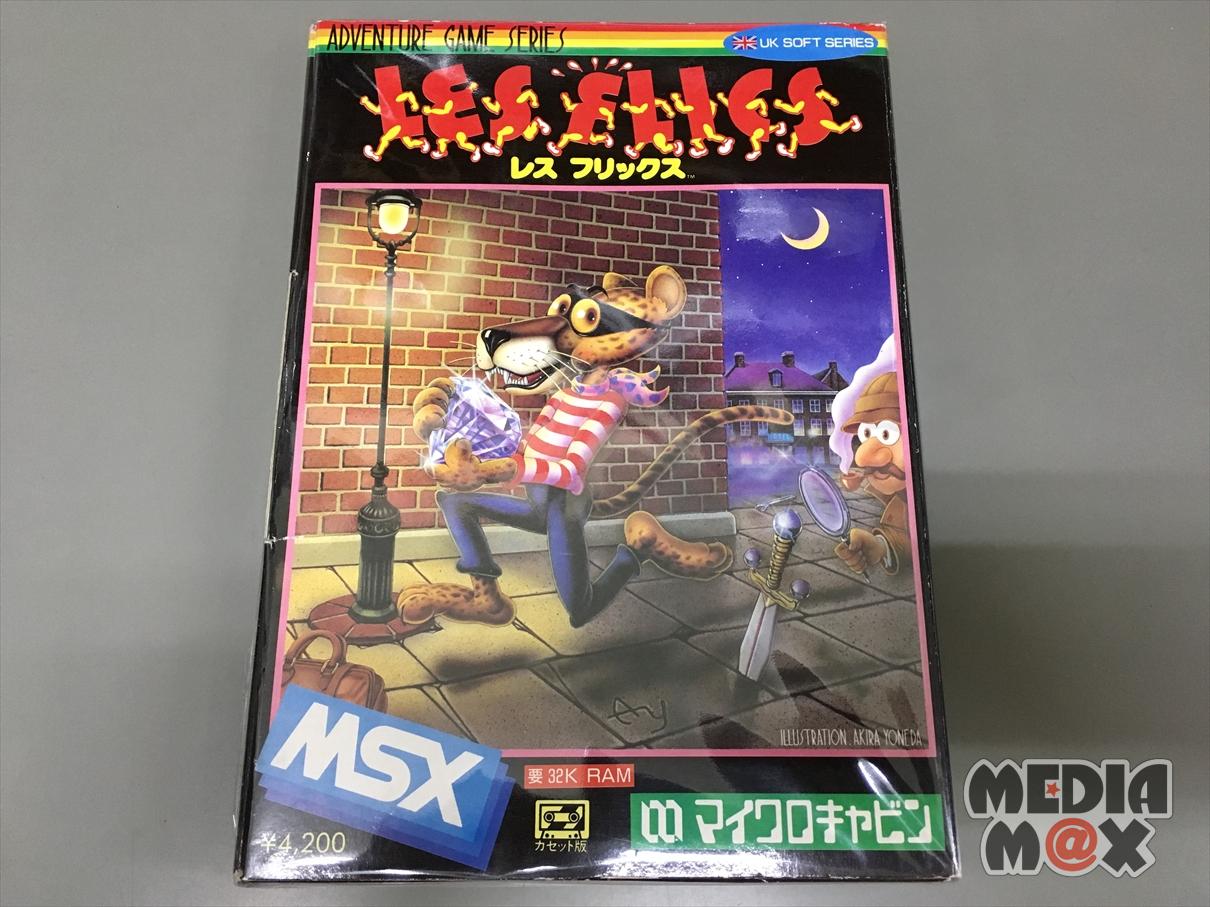 買取した、MSXソフト レスフリックス