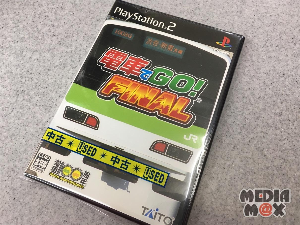 買取した、PS2ソフト 電車でGO!FINAL