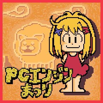 PCエンジン祭 メディちゃん