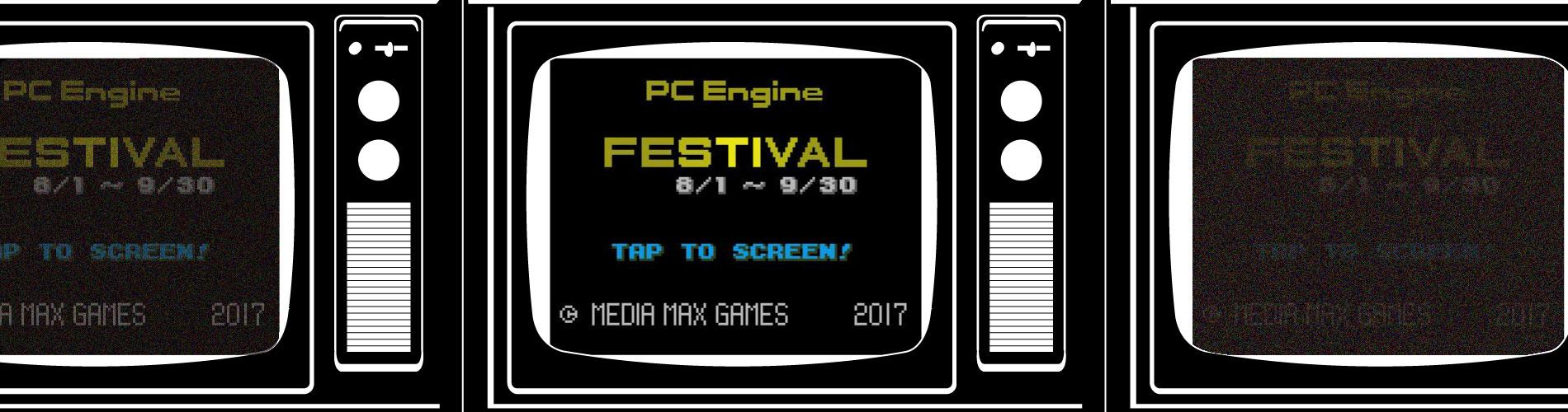 PCエンジン祭 パソコンサイト用バナー