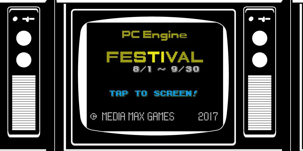 PCエンジン祭 スマホサイト用バナー