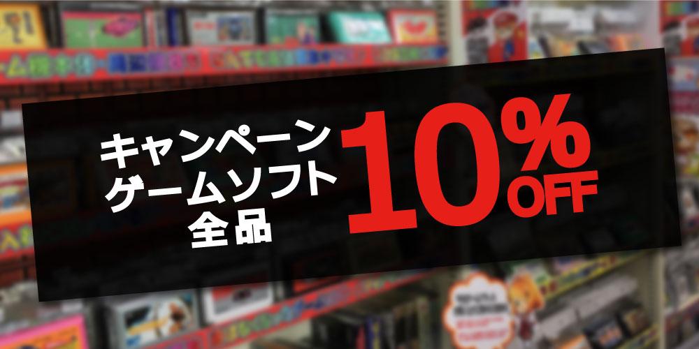 ゲームソフト全品10%OFFキャンペーン スマホサイト用トップバナー