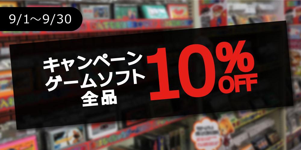 9月1日~9月30日までゲームソフト全品10%OFFキャンペーン スマホサイト用トップバナー