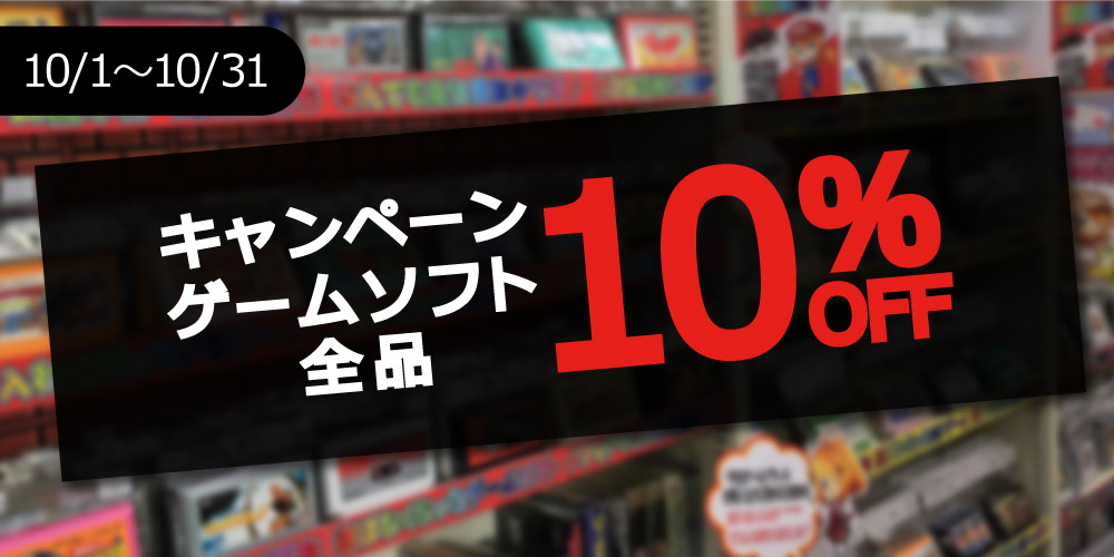 10月1日~10月31日までゲームソフト全品10%OFFキャンペーン